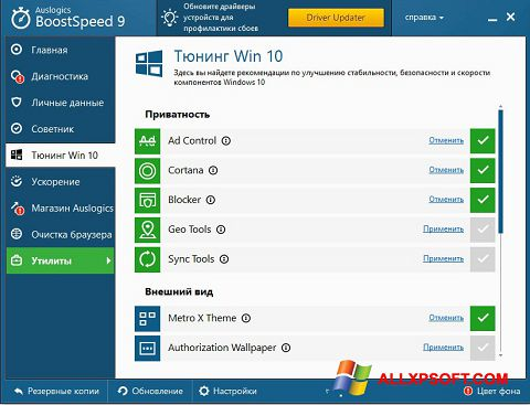 Screenshot Auslogics BoostSpeed para Windows XP